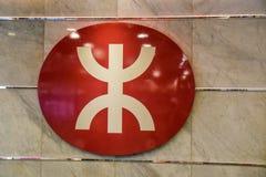 MTR-tecknet royaltyfri bild