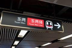 Mtr train sign at Tsuen Wan station Hong Kong. China Royalty Free Stock Photo