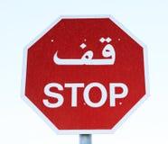 Muestra árabe de la parada fotografía de archivo libre de regalías