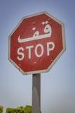 Muestra árabe de la parada Imágenes de archivo libres de regalías