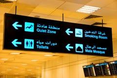 Muestra Árabe-Inglesa del aeropuerto Imagen de archivo