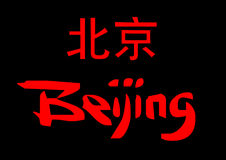 Muestra china para Pekín   Fotos de archivo