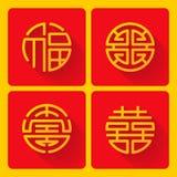 Muestra de bendición del chino cuatro Foto de archivo libre de regalías