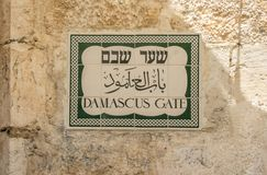 Muestra de la puerta de Damasco, Jerusalén imagen de archivo libre de regalías