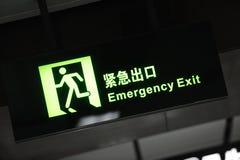 Muestra de la salida de emergencia Foto de archivo libre de regalías