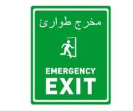 Muestra de la salida de emergencia en lengua árabe e inglés - muestra de seguridad bilingüe ilustración del vector