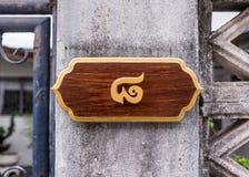 Muestra de los números de casa ocho tallada en madera Imágenes de archivo libres de regalías