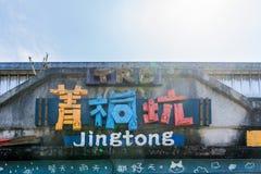 Muestra de madera colorida de la estación de Jingtong debajo de la llamarada del sol Fotografía de archivo