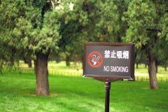 Muestra de no fumadores Imagen de archivo