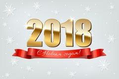muestra de oro 2018 y texto ruso de la Feliz Año Nuevo en fondo que nieva Plantilla rusa de la postal del Año Nuevo del vector Foto de archivo libre de regalías