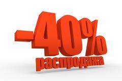 Muestra del descuento del 40 por ciento Imágenes de archivo libres de regalías