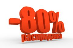 Muestra del descuento del 80 por ciento Imágenes de archivo libres de regalías