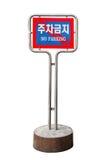 Muestra del estacionamiento prohibido con las letras coreanas e inglesas en el aislante blanco Fotografía de archivo