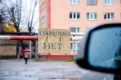 Muestra del estacionamiento prohibido hecha con la lengua rusa del ini del bolígrafo Imagen de archivo