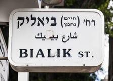 Muestra del nombre de la calle de Bialik Tel Aviv, Israel Imagen de archivo libre de regalías