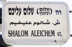Muestra del nombre de Shalom Aleichem Street Tel Aviv, Israel Fotos de archivo
