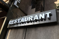 Muestra del restaurante Imagenes de archivo