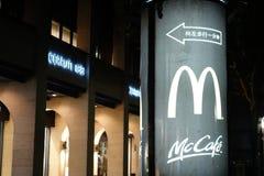 Muestra del ` s de McDonald imagenes de archivo