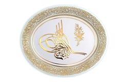 Muestra del tugra del otomano del oro aislada en el fondo blanco Imágenes de archivo libres de regalías