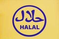 Muestra Halal de la comida imagen de archivo libre de regalías