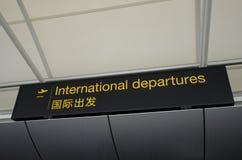 Muestra internacional del aeropuerto de las salidas Fotografía de archivo