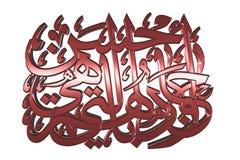 Muestra islámica del rezo Imagen de archivo libre de regalías