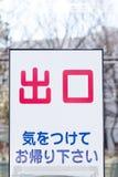 Muestra japonesa de la salida imagen de archivo
