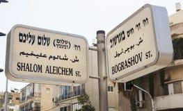 Muestras del nombre de la calle de Shalom Aleichem y de Bograshov Tel Aviv, Israel Imagen de archivo