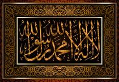 Muhammadur-rasulullah della La-ilaha-illallah per la progettazione delle feste islamiche Testimonio che non c'è Dio degno di cult royalty illustrazione gratis