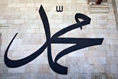 Muhammed Stock Image