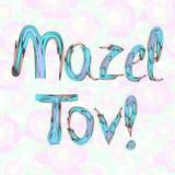 Multicolored inschrijving Mazel Tov in Hebreeuws wens ik u geluk Vector illustratie stock illustratie