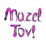 Multicolored inschrijving Mazel Tov in Hebreeuws wens ik u geluk Vectorillustratie op geïsoleerde achtergrond vector illustratie