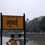 Mumbai immagini stock