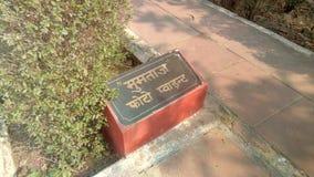 Mumtaz Photo Point in Taj Nature Walk Royalty-vrije Stock Foto's