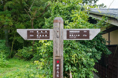 Munisca di segnaletica la freccia nella città postale di Magome, la valle di Kiso, Gifu, Giappone Fotografia Stock
