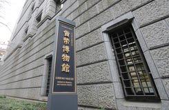 Muntmuseum Tokyo Japan royalty-vrije stock afbeeldingen