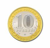 Muntstuk 10 roebels Stock Fotografie