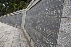 Mur dans un temple de Shinsho, Narita, Japon Photographie stock libre de droits