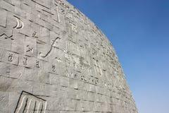 Mur externe de la bibliothèque de l'Alexandrie, Egypte Images libres de droits