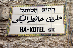 (Mur occidental) plaque de rue ha-Kotel photo libre de droits