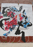 Mural art at East Williamsburg in Brooklyn Royalty Free Stock Image