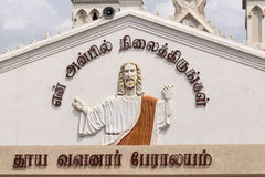 Mural picture of Jesus at Dindigul church. Dindigul, India - October 23, 2013: Saint Joseph Church. Large frieze on white church facade of a slightly colored Royalty Free Stock Photography