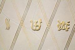 murez la vieille brique de mur en béton d'église de Milan Italie le y photographie stock libre de droits
