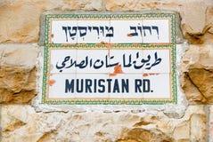 Muristan路,以色列 免版税图库摄影