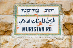 Muristan Road, Israel Royalty Free Stock Photography