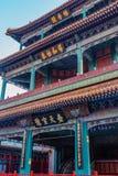 Musée de palais dans Pékin Images stock