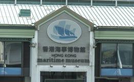 Musée maritime de Hong Kong Photographie stock