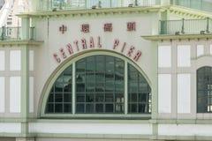 Musée maritime de Hong Kong Photographie stock libre de droits