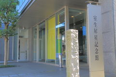 Musée Kanazawa Japon de Muro Saisei Images libres de droits