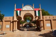 Museo Al Ain UAE del palazzo Immagini Stock